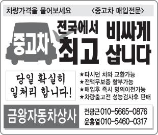 금왕자동차매매(윤흥열)