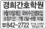 경희직업전문학교