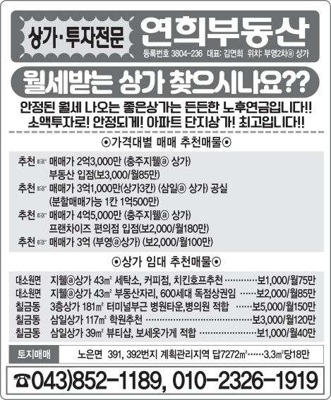 연희공인중개사