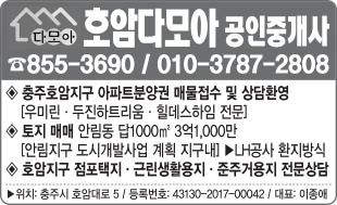 호암다모아공인중개사