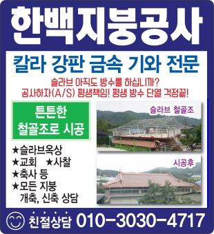 한백지붕공사