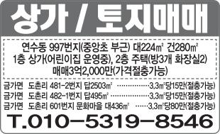 토지매매(010-5319-8546)