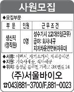 서울바이오