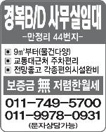 경복B/D