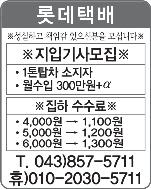 롯데택배(남부대리점)