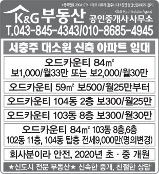 K&G공인중개사사무소