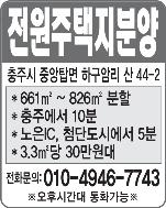 분양(010-4946-7743)