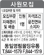 동일영림몰딩유통