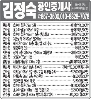 김정숙공인중개사