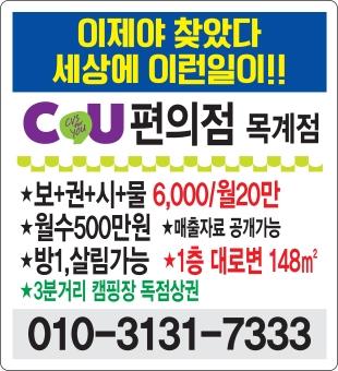 cu목계점매매