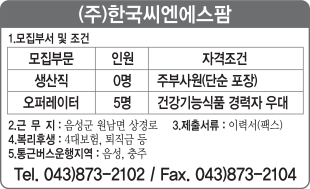 한국씨엔에스팜