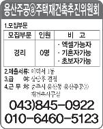 용산주공@주택재건축추진위원회