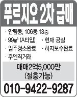 급매(010-9422-9287)