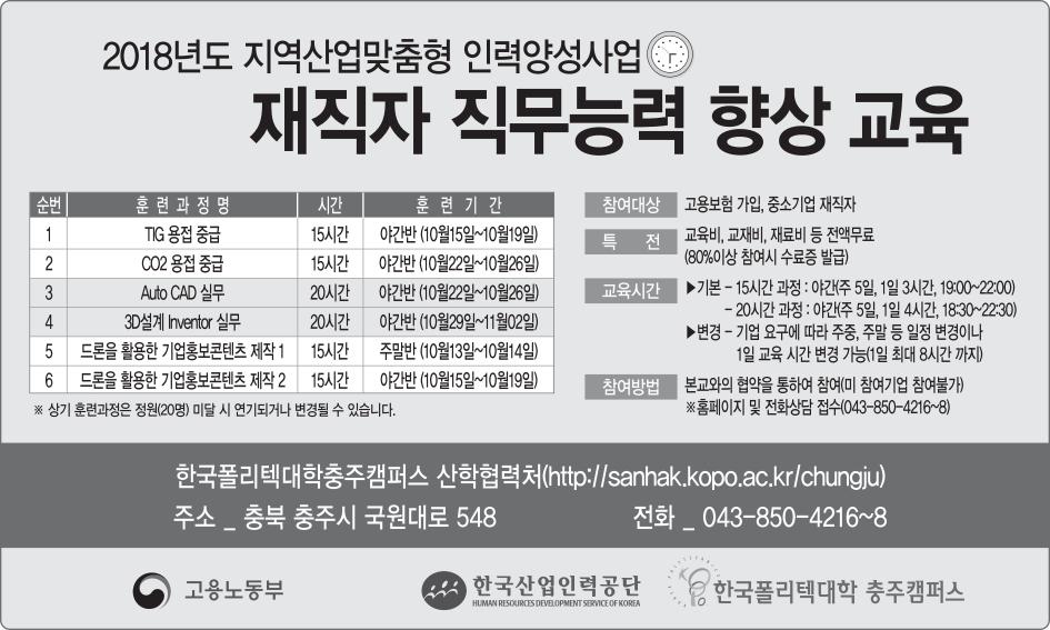 한국폴리텍4대학