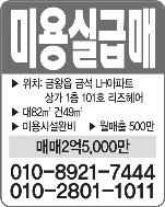 미용실급매(010-8921-7444)