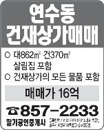 딸기공인중개사