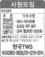 한국TWS