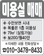 부동산(010-3478-8433)