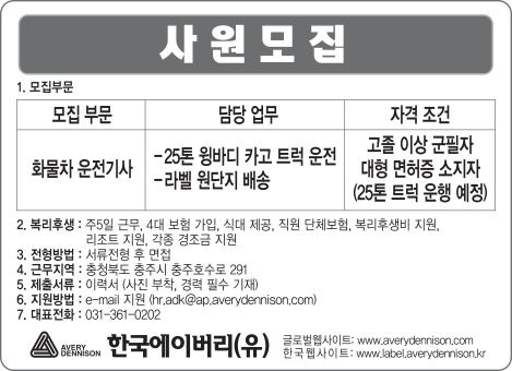 한국에이버리