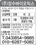 장수바이오믹스