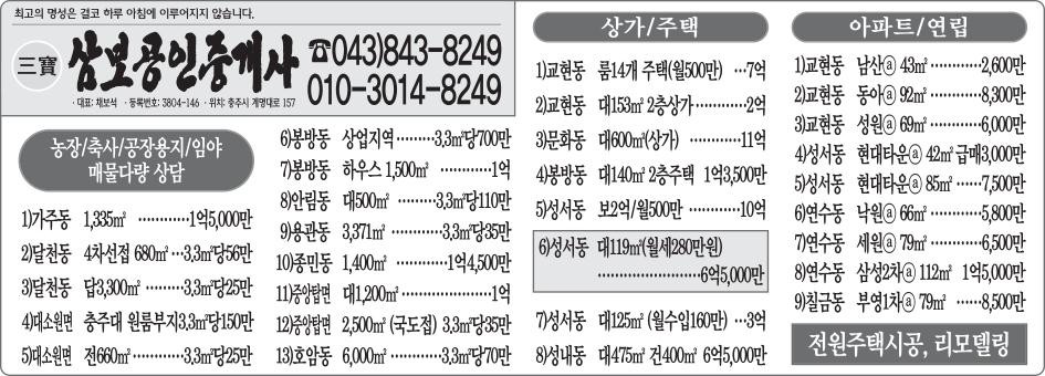 삼보공인중개사