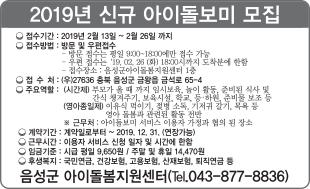 음성군아이돌보미지원센터