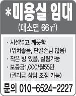 미용실임대(010-6524-2227)