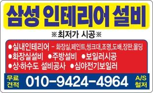삼성인테리어(예원)