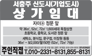 충주시티자이공인중개사