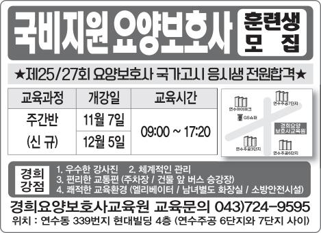 경희요양보호사교육원