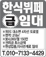 임대(010-7133-4429)