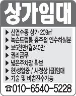 상가임대(010-6540-5228)