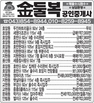 김둘복공인중개사