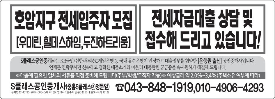S클래스공인중개사