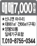 매매(010-8755-0344)