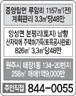 주인직접(844-0055)