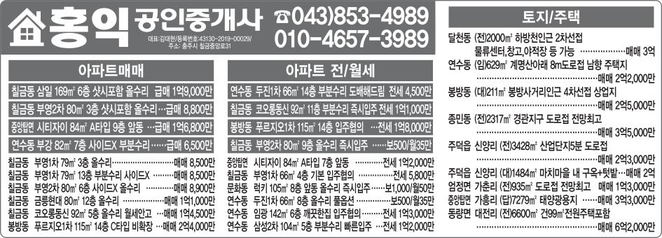 홍익공인중개사