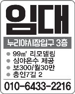 임대(847-2217)