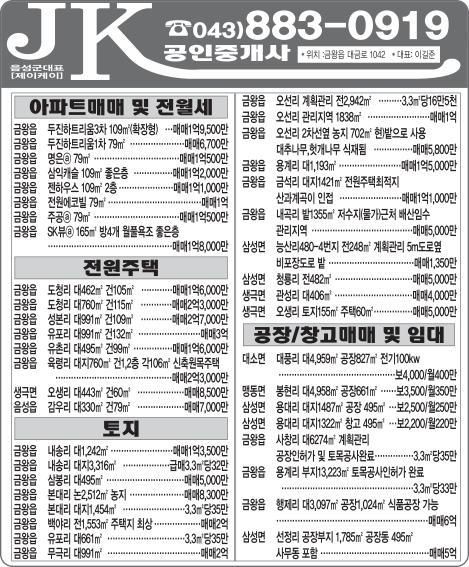 JK부동산공인중개사