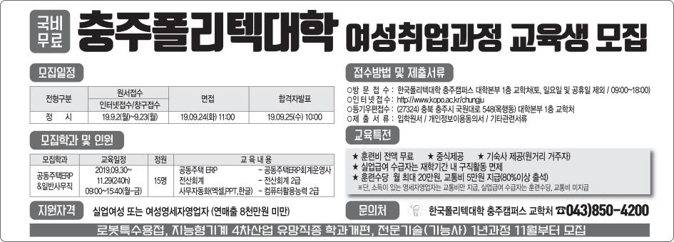 한국폴리텍충주캠퍼스