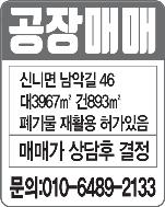 공장(010-6489-2133)