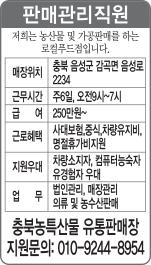 충북농특산물유통판매장
