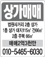 상가매매(010-5465-6030)