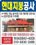현대지붕공사