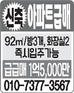 매매(010-7377-3567)